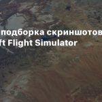 Свежая подборка скриншотов Microsoft Flight Simulator