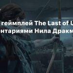 Свежий геймплей The Last of Us 2 c комментариями Нила Дракманна