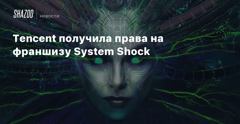 Tencent получила права на франшизу System Shock