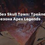 Теперь без Skull Town: Трейлер пятого сезона Apex Legends