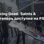 The Walking Dead: Saints & Sinners теперь доступна на PS VR