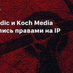 THQ Nordic и Koch Media обменялись правами на IP