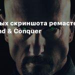 Три новых скриншота ремастера Command & Conquer