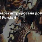 Ubisoft зарегистрировала домен Prince of Persia 6