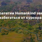 В 4X-стратегии Humankind звери будут разбегаться от курсора мышки