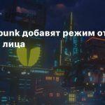 В Cloudpunk добавят режим от первого лица