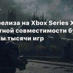 В день релиза на Xbox Series X по обратной совместимости будут доступны тысячи игр