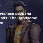 В EGS началась раздача Borderlands: The Handsome Collection