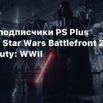 В июне подписчики PS Plus получат Star Wars Battlefront 2 и Call of Duty: WWII