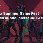В рамках Summer Game Fest состоится анонс, связанный с Valorant
