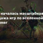 В Steam началась масштабная распродажа игр по вселенной Warhammer