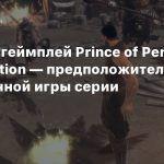 Всплыл геймплей Prince of Persia Redemption — предположительно, отмененной игры серии