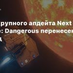 Выход крупного апдейта Next Era для Elite: Dangerous перенесен на 2021 год