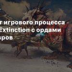 11 минут игрового процесса Second Extinction с ордами динозавров