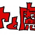 «Ая и Ведьма» — Анонсировано новое полнометражное аниме от легендарной студии Ghibli