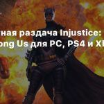 Бесплатная раздача Injustice: God Among Us для PC, PS4 и Xbox One