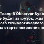 Bloober Team: В Observer System Redux не будет загрузок, ждать серьезного технологического скачка на старте поколения не стоит
