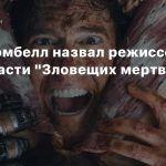 Брюс Кэмбелл назвал режиссера новой части «Зловещих мертвецов»