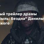 Дебютный трейлер драмы «Чернобыль: Бездна» Данилы Козловского