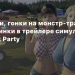 Девушки, гонки на монстр-траках и вечеринки в трейлере симулятора Redneck Party