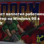 Энтузиаст «собрал» в Minecraft работающий на Windows 98 компьютер