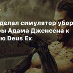 Фанат сделал симулятор уборки квартиры Адама Дженсена к 20-летию Deus Ex
