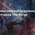 Focus Home Interactive купила разработчиков The Surge
