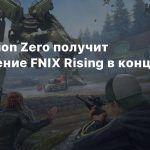 Generation Zero получит дополнение FNIX Rising в конце июня