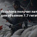 Ghost of Tsushima получит патч первого дня объемом 7.7 гигабайт