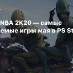 GTA V и NBA 2K20 — самые скачиваемые игры мая в PS Store