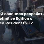 Hangar 13 сравнила разработку Mafia: Definitive Edition с ремейком Resident Evil 2