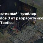 «Интерактивный» трейлер Desperados 3 от разработчиков Shadow Tactics