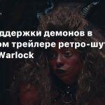 Клуб поддержки демонов в релизном трейлере ретро-шутера Project Warlock