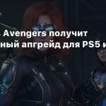 Marvel's Avengers получит бесплатный апгрейд для PS5 и Xbox Series X