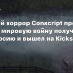 Мрачный хоррор Conscript про Первую мировую войну получил демоверсию и вышел на Kickstarter