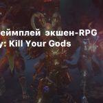 Новый геймплей экшен-RPG Almighty: Kill Your Gods