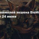 Новый геймплей экшена BioMutant покажут 24 июня