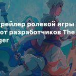 Новый трейлер ролевой игры Sea of Stars от разработчиков The Messenger