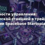 Особенности управления космической станцией в трейлере стратегии Spacebase Startopia