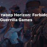 Первый тизер Horizon: Forbidden West от Guerrilla Games