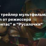 Первый трейлер мультфильма Over the Moon от режиссера «Покахонтас» и «Русалочки»