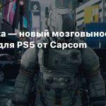 Pragmata — новый мозговыносной проект для PS5 от Capcom