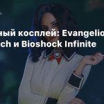 Пятничный косплей: Evangelion, Overwatch и Bioshock Infinite