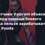 Разработчики Valorant объяснили, почему при помощи боевого пропуска нельзя зарабатывать Valorant Points