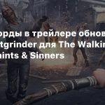 Режим орды в трейлере обновления The Meatgrinder для The Walking Dead: Saints & Sinners