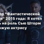 Режиссер «Фантастической четверки» 2015 года: Я хотел выбрать на роль Сью Шторм темнокожую актрису