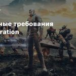 Системные требования Disintegration