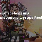 Системные требования мультиплеерного шутера Rocket Arena