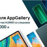 Скидки и предложения с выгодой до 15 тысяч рублей: HUAWEI снизила цены на смартфоны в России