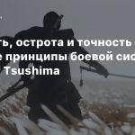 Скорость, острота и точность — главные принципы боевой системы Ghost of Tsushima